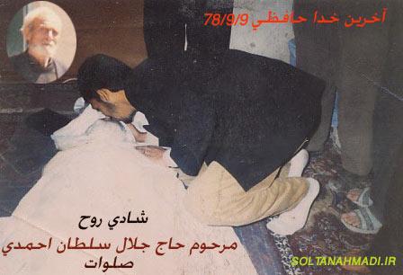 ۱۴سال از هجر پدرم مرحوم حاج جلال سلطان احمدی گذشت