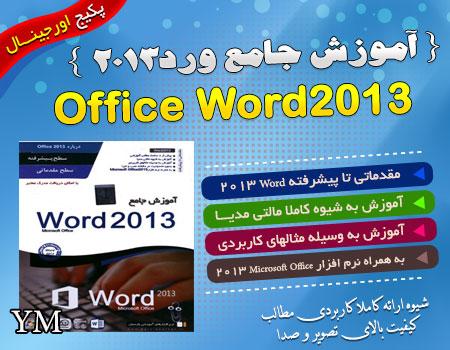 آموزش جامع ورد 2013 | Microsoft Office WORD 2013