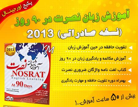 آموزش زبان نصرت در 90 روز ( نسخه صادراتی ) 2013