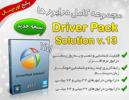 درایور پک 13   Driver Pack Solution 13