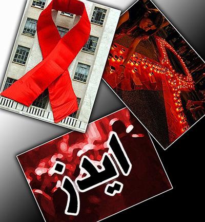 پزشکی: روز جهانی ایدز-قسمت پایانی