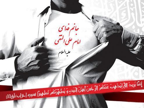 امام علی نقی (امام هادی) علیه اسلام