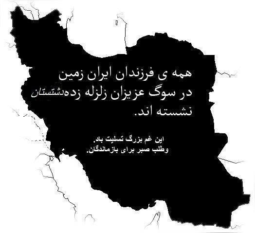 زلزله دشتستان