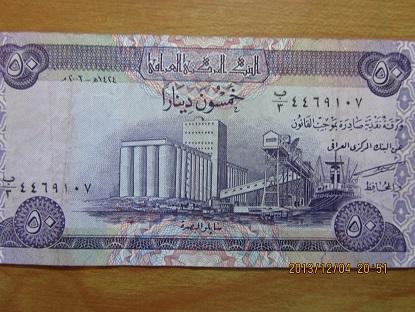 قیمت امروز دینار عراق