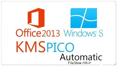 نرم افزار کرک و فعال سازی ویندوز 8 و آفیس 2013 KMSpico