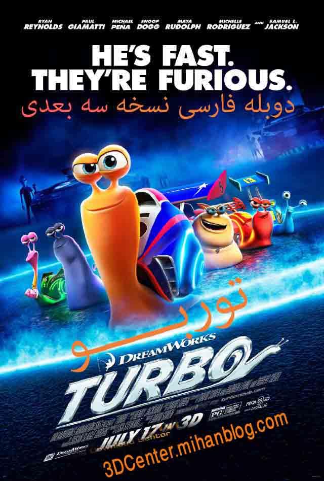 دانلود انیمیشن سه بعدی Turbo 3D 2013 دوبله فارسی