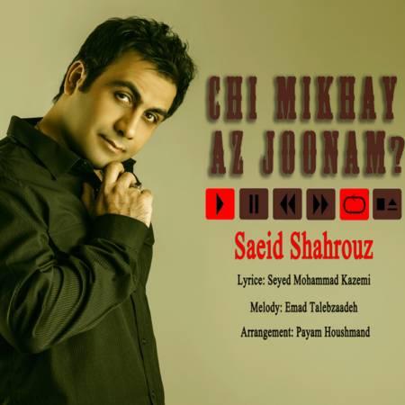 Saeid Shahrouz - Chi Mikhai Az Joonam