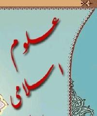 http://s5.picofile.com/file/8102454618/Oloome_Eslami_www_ReadBook_ir_.jpg
