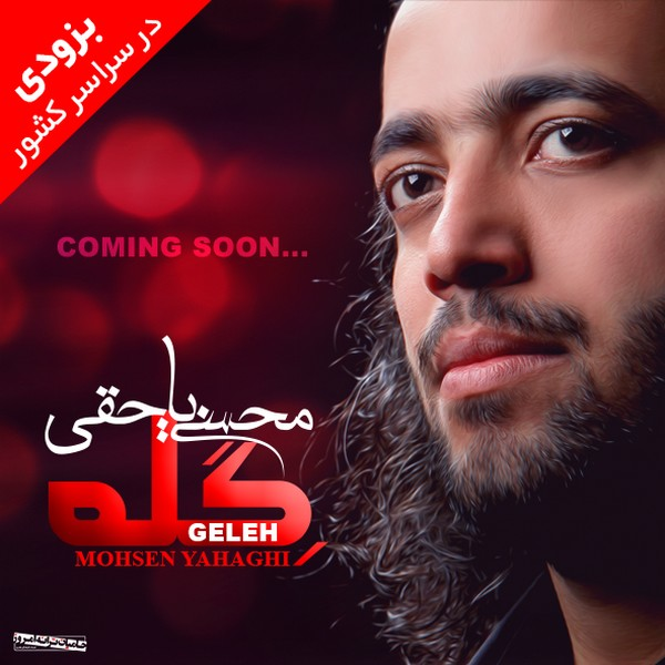Mohsen Yahaghi - Geleh (Demo Album)