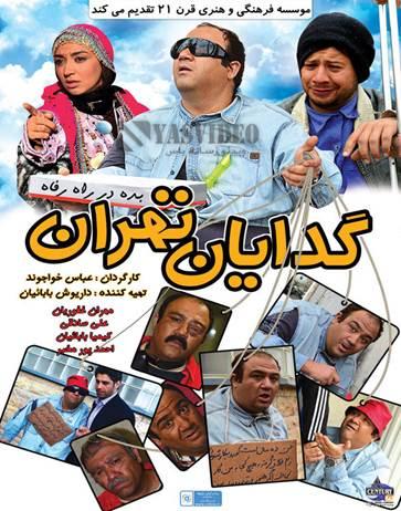 فیلم سینمایی جدید گدایان تهران