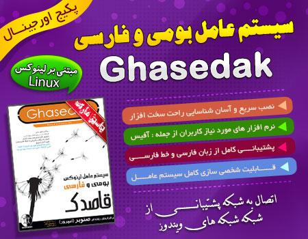 خرید پستی سیستم عامل لینوکس فارسی