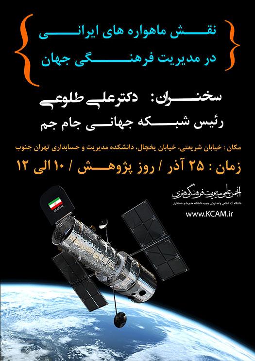 دانلود چت دوستانه فیلم دانش مدیریت فرهنگی و هنری - ماهواره