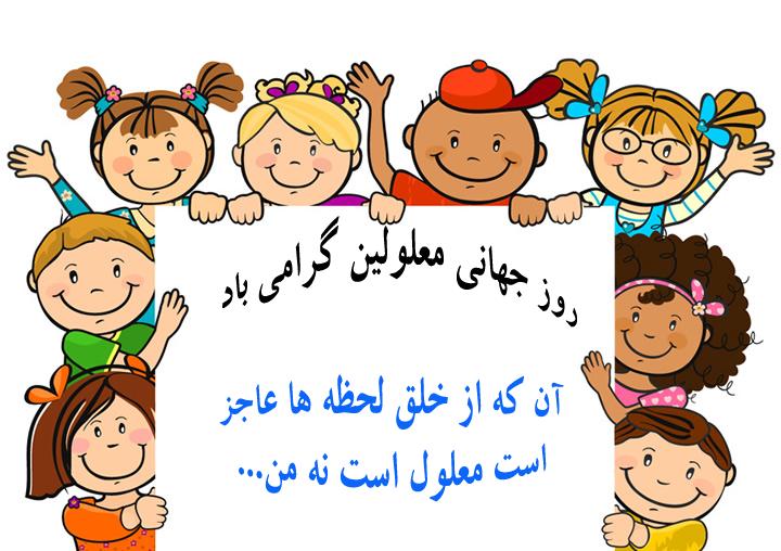 Image result for شعر روز جهانی معلولین