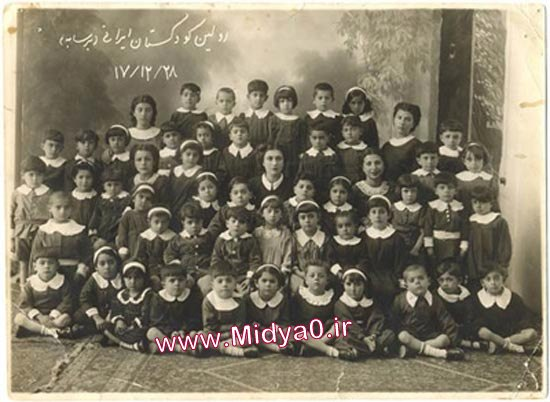 عکس اولین مهدکودک در ایران,گروه اینترنتی میدیاصفر,عکس های قدیمی,عکس های اولین مدرسه ایران,عکس های به یادماندنی,مهد کودک های جدید,عکس بچه