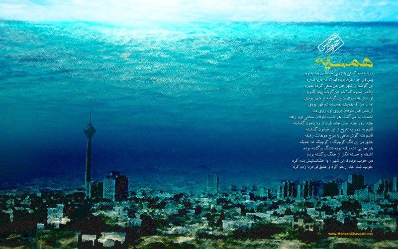 آهنگ جدید چاوشی تهران