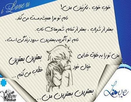 Sms Ziba Farsi