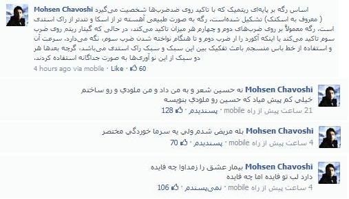 رگه چیست - محسن چاوشی - چاوشی آهنگ - چاوشی دانلود - چاوشی نیوز- دانلود همسایه چاوشی