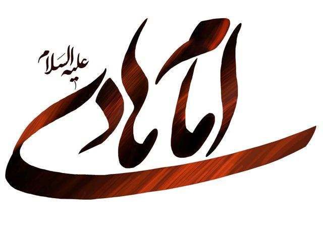 ImamNaghi11.jpg
