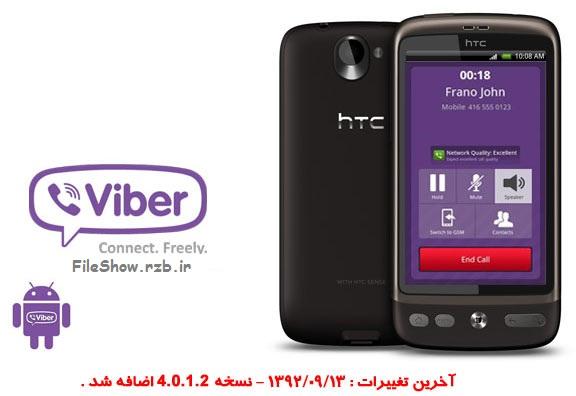 دانلود نرم افزار Viber برای اندروید + آموزش