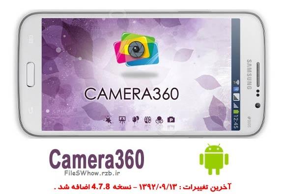 دانلود نرم افزار اندروید Camera360 Ultimate دوربین حرفه ای تلفن همراه