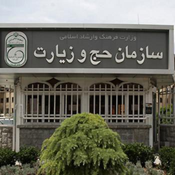 سایت فیش حج - سازمان حج و زیارت