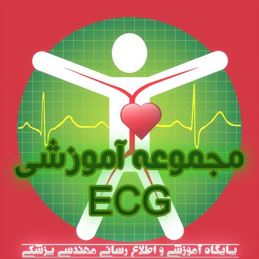 مجموعه آموزشی ECG