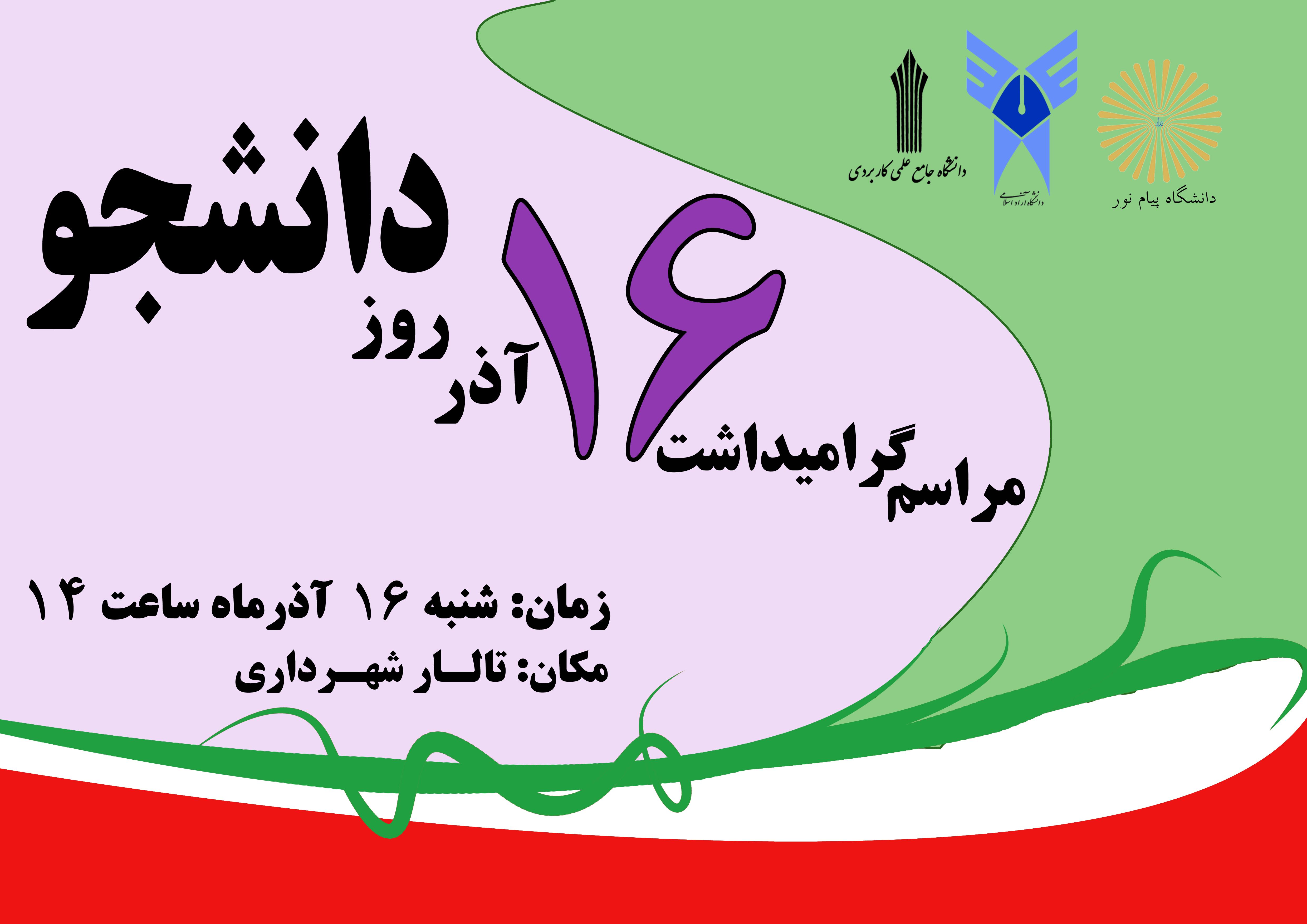 برگزاری همایش گرامیداشت 16 آذر روز دانشجو