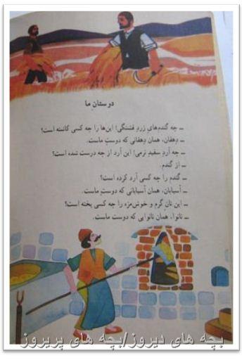 دوستان ما -فارسی دهه60/70