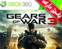 بازی GEARS OF WAR 3 برای XBOX 360
