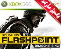 بازی FlashPOINT Dragon Rising برای XBOX 360