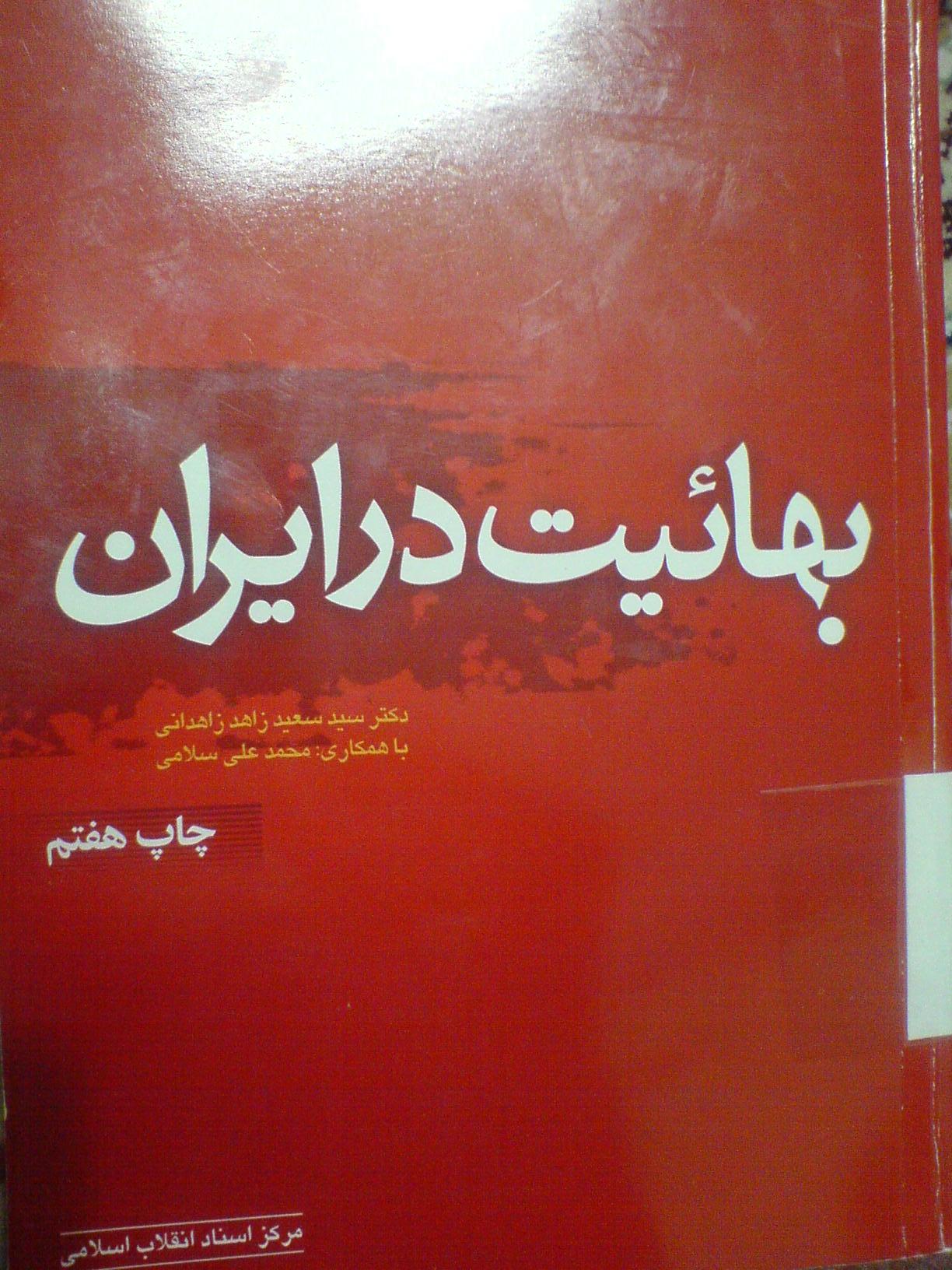 behaiat in iran