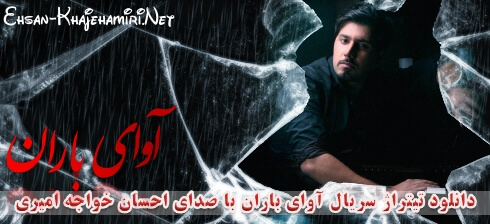 """دانلود ترانه """"تاوان"""" تیتراژ سریال آوای باران با صدای احسان خواجه امیری"""