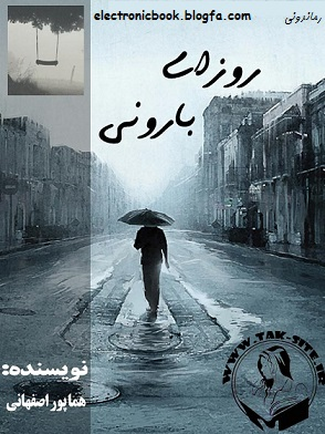 روزای بارونی