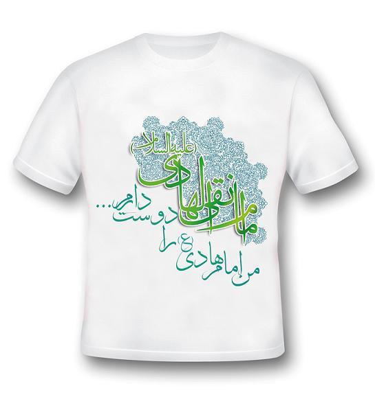 امام نقی طرح پیراهن