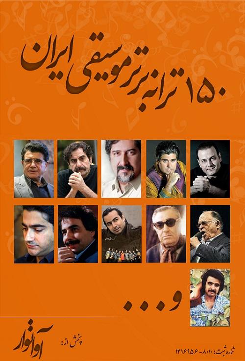 مجموعه 150 ترانه برتر موسیقی ایران