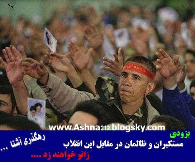 اوباما در ایران
