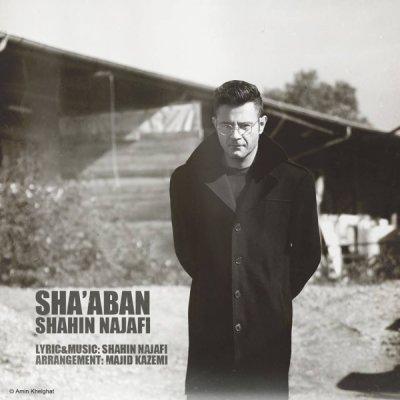 Shahin Najafi Shaban دانلود آهنگ جدید شاهین نجفی به نام شعبان