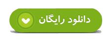 فروشگاه MDF ایرانیان