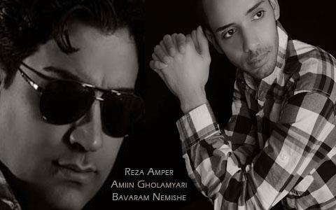 آهنگ باورم نمیشه با صدای رضا آمپر و امین غلامیاری