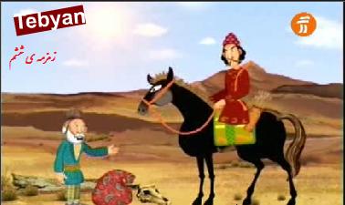 دانلود انیمیشن های پیاده و سوار و عمر گران مایه فارسی ششم دبستان