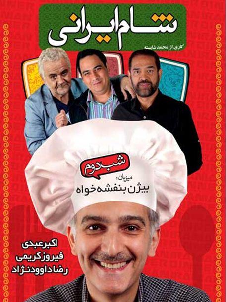 شام ایرانی - قسمت 2