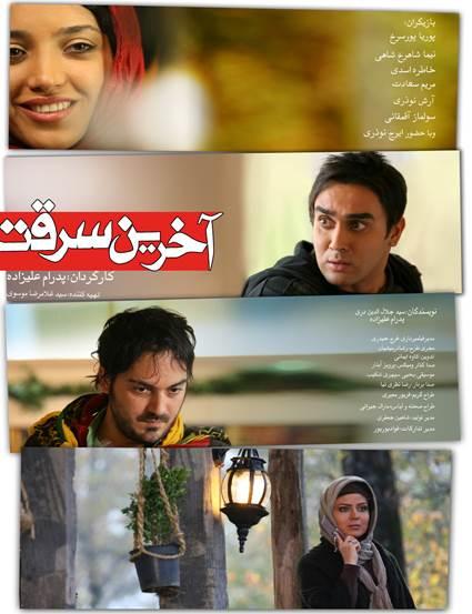 فیلم سینمایی اخرین سرقت