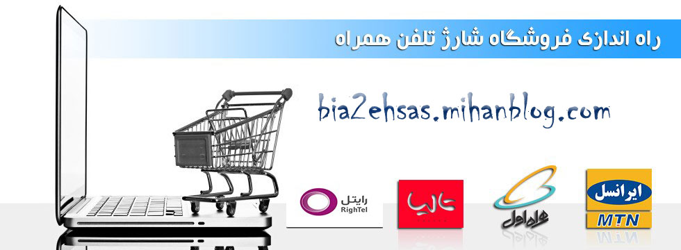 http://s5.picofile.com/file/8103690876/kart_sharj3_bia2ehsas.jpg
