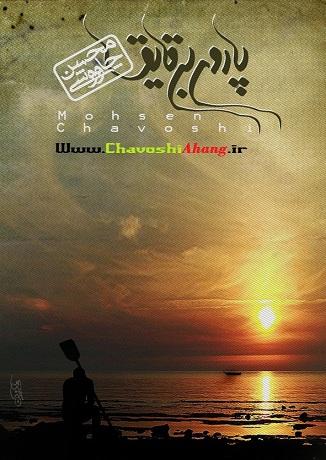 پوستری از آلبوم پاروی بی قایق محسن چاوشی - mohsen chavoshi