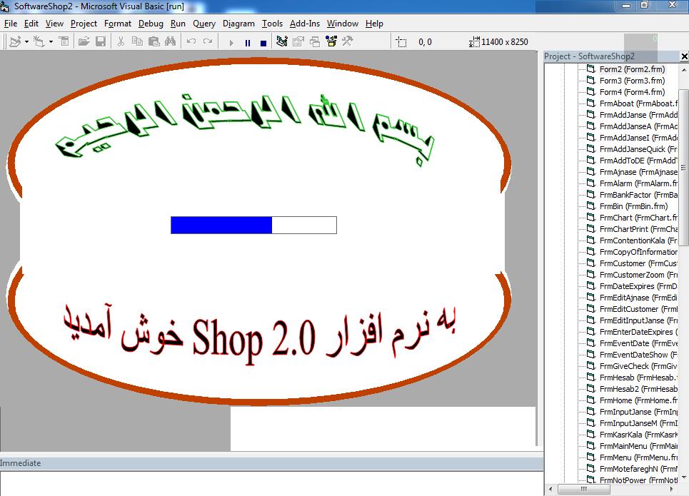 نرم افزار حسابداری - نرم افزار Shop 2.0 - فرم اصلی