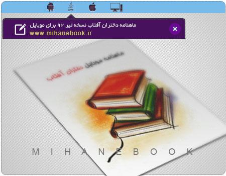 دانلود نرم افزار حجاب  www.savaaegh.ir