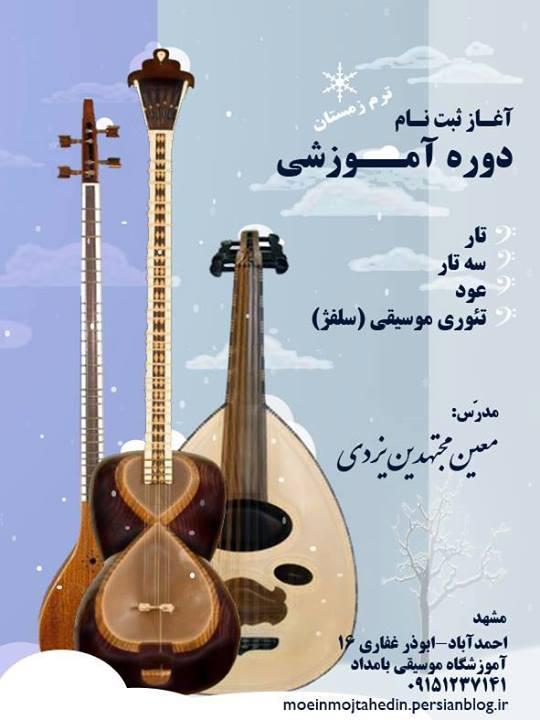 آموزش موسیقی ایرانی