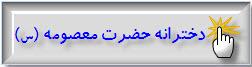 دبستان حضرت معصومه ابوزيداباد