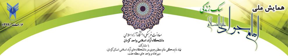 همایش ملی سبک زندگی امام جواد(ع) . فراخوان مقاله