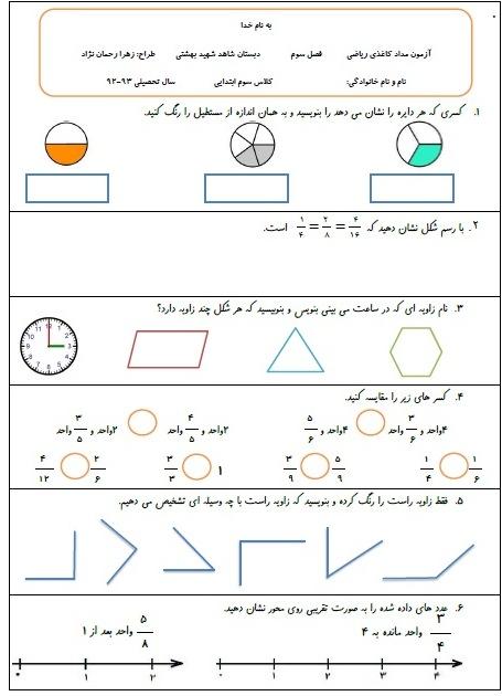 کتاب بنویسیم ششم دبستان با جواب به نام یاور همیشگی-مرجع دوم وسوم ابتدایی - ریاضی سوم